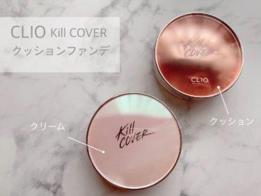 【ツヤ肌】CLIO クッションファンデ キルカバーグロウ、クリーム 何が違うの?