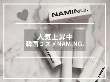人気上昇中韓国コスメ【NAMING.】のリップレビュー