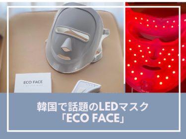 「エコフェイス」韓国で累計11万台以上を売り上げているLEDライト美顔器
