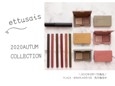 【ettusais】\2020年9月17日発売/全色レビュー EYE EDITIONアイシャドウ、ジェルライナー